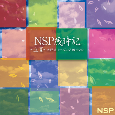 NSP歳時記 ~立夏~ 天野 滋 シーズンズ・セレクション
