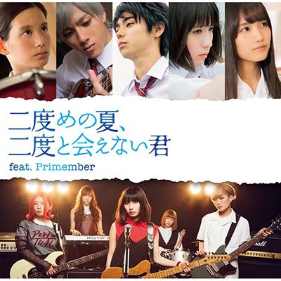 二度めの夏、二度と会えない君 feat.Primember(TYPE-A/CDのみ)(CDアルバム)