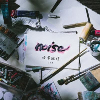 ノイズ(CD)