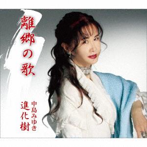 離郷の歌/進化樹(CD)