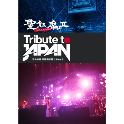 TRIBUTE TO JAPAN - 活動絵巻 両国国技館 2 DAYS -