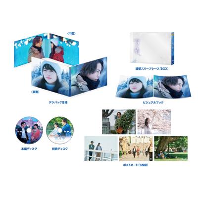 [初回仕様] 雪の華 ブルーレイ プレミアム・エディション(2枚組DVD)