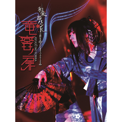 和楽器バンド 大新年会2019さいたまスーパーアリーナ2days ~竜宮ノ扉~初回生産限定盤(DVD+CD スマプラ対応)