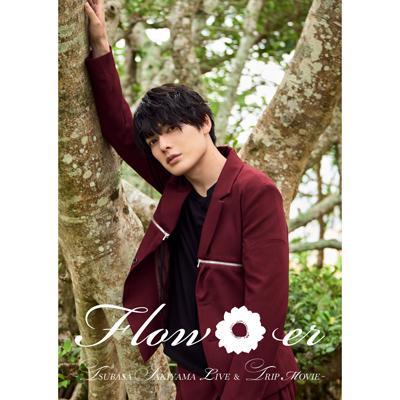 Flow*er ~TSUBASA SAKIYAMA LIVE & TRIP MOVIE~(DVD2枚組+CD)
