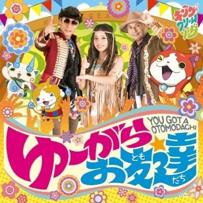 ゆーがらお友達(CD+DVD)