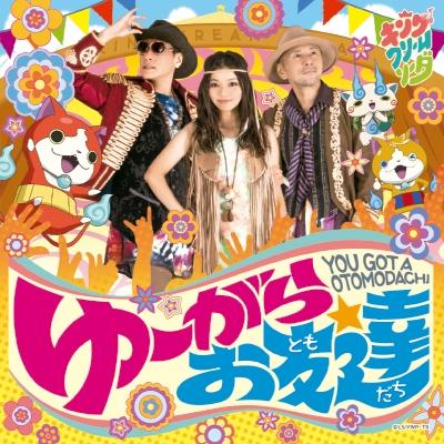 ゆーがらお友達(CD)