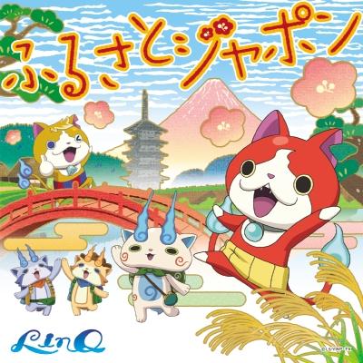 ふるさとジャポン(CD+DVD)