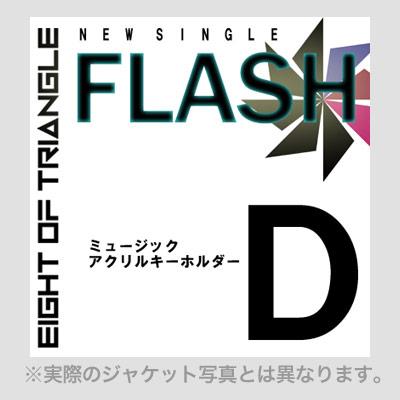 『FLASH』ミュージックアクリルキーホルダー D(Neon ver.)