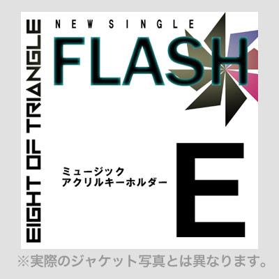 『FLASH』ミュージックアクリルキーホルダー E(Kazuto ver.)