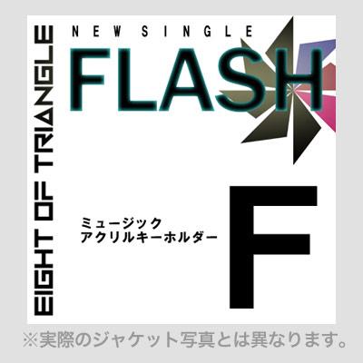 『FLASH』ミュージックアクリルキーホルダー F(Kazuto ver.)