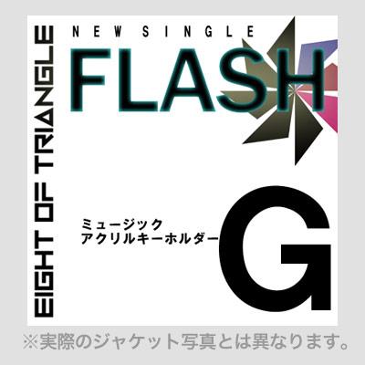『FLASH』ミュージックアクリルキーホルダー G(Kazuto ver.)