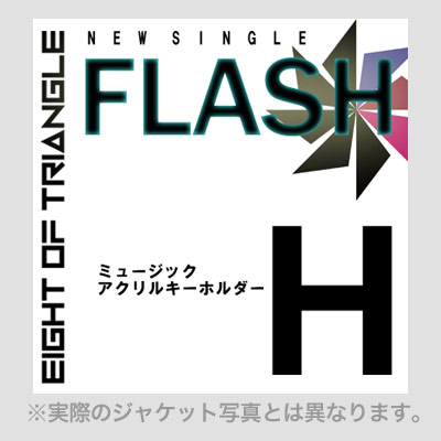『FLASH』ミュージックアクリルキーホルダー H(Kazuto ver.)