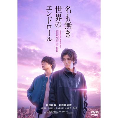 「名も無き世界のエンドロール」【通常版】(DVD)