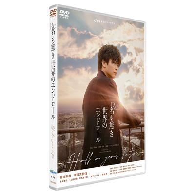dTVオリジナルドラマ「Re:名も無き世界のエンドロール ~Half a year later~」(DVD)