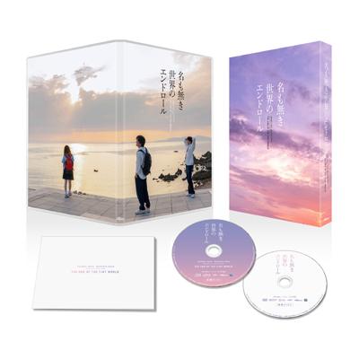 「名も無き世界のエンドロール」【豪華版】(Blu-ray+DVD)