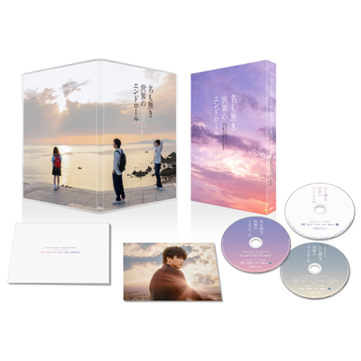 「名も無き世界のエンドロール」【コンプリート版】(2Blu-ray+DVD)