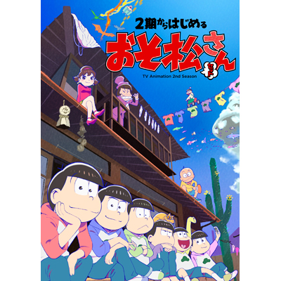 2期からはじめるおそ松さんセット [DVD]
