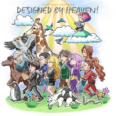 天地創造デザイン部 EDテーマ「DESIGNED BY HEAVEN!」(CD+DVD)