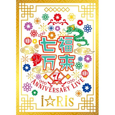 i☆Ris 7th Anniversary Live ~七福万来~ 初回生産限定盤(Blu-ray+CD)