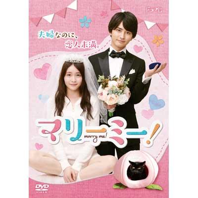 マリーミー! DVD-BOX(3DVD)