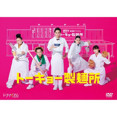 トーキョー製麺所 DVD-BOX(2DVD)