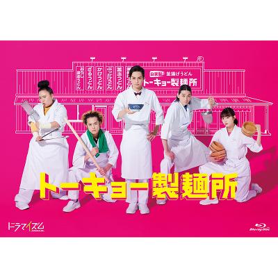 トーキョー製麺所 Blu-ray BOX(2Blu-ray)