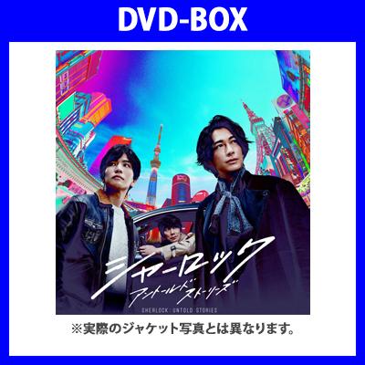 シャーロックDVD-BOX