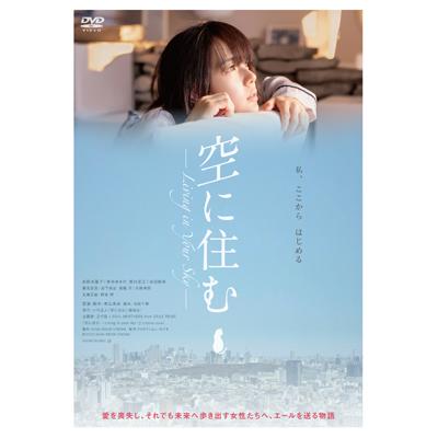 「空に住む」DVD(DVD)
