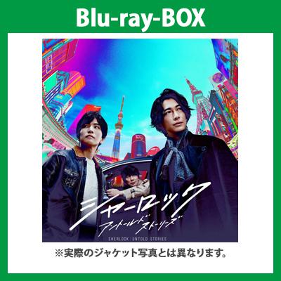シャーロックBlu-ray-BOX
