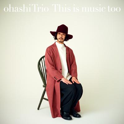 This is music too【初回限定生産盤】(CD+Blu-ray)