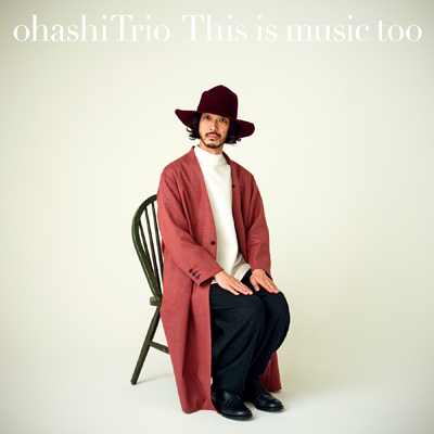 This is music too【初回限定生産盤】(CD+Blu-ray)
