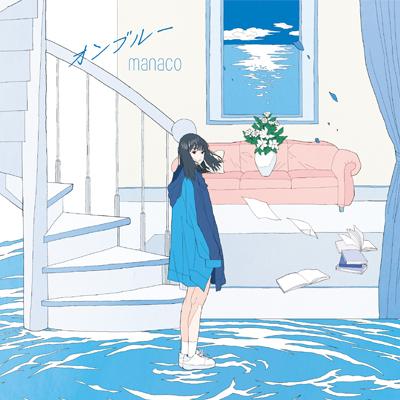 オンブルー(CD)