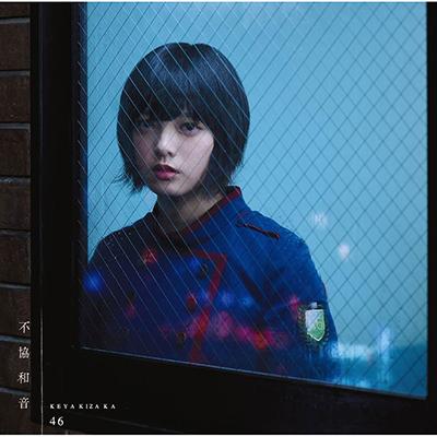不協和音【初回仕様限定盤Type-A】(CD+DVD)