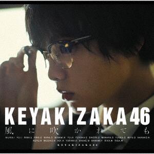 風に吹かれても【初回仕様限定盤Type-A】(CD+DVD)