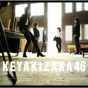 風に吹かれても【初回仕様限定盤Type-C】(CD+DVD)