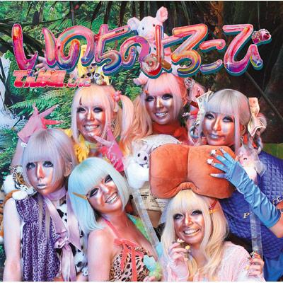 いのちのよろこび≪初回限定盤A≫(CD+DVD)