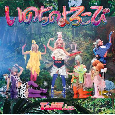いのちのよろこび≪初回限定盤B≫(CD+DVD)