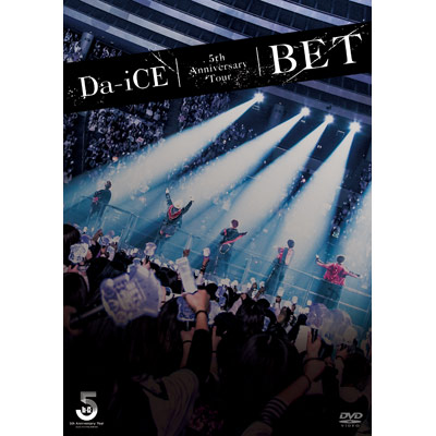 Da-iCE 5th Anniversary Tour -BET-(2枚組DVD)
