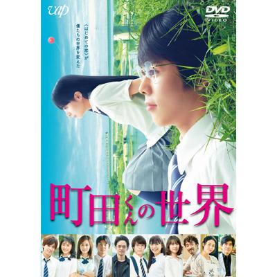 町田くんの世界(DVD)