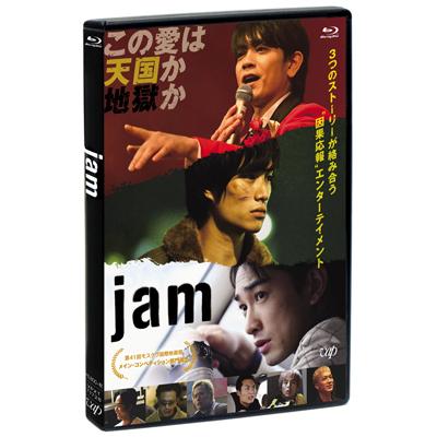 jam(Blu-ray+特典Disc)