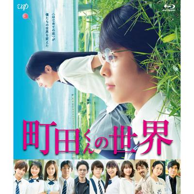 町田くんの世界(Blu-ray)