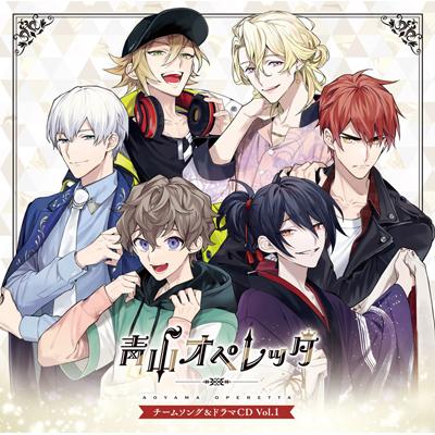 【初回限定盤】「青山オペレッタ」チームソング&ドラマCD Vol.1(CD)