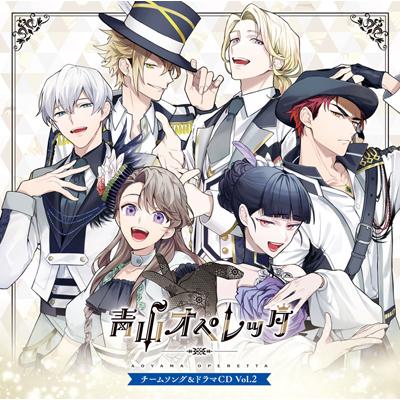 【初回限定盤】「青山オペレッタ」チームソング&ドラマCD Vol.2(CD)