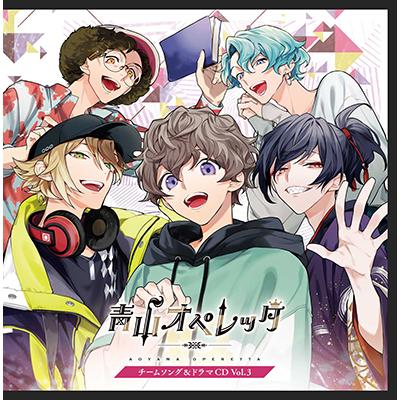 【初回限定盤】「青山オペレッタ」チームソング&ドラマCD Vol.3(CD)