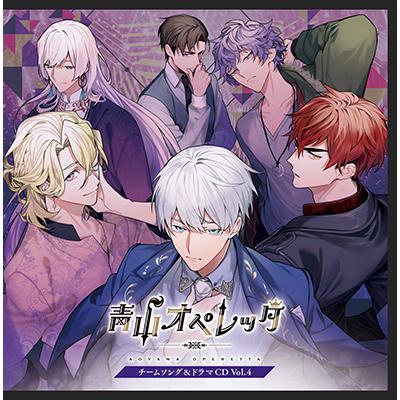 【初回限定盤】「青山オペレッタ」チームソング&ドラマCD Vol.4(CD)