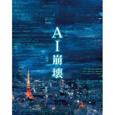 【初回仕様】AI崩壊 ブルーレイ&DVD プレミアム・エディション(3枚組)