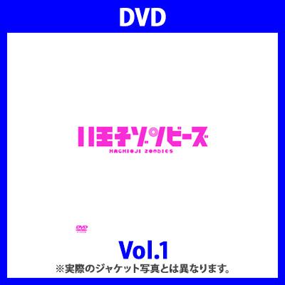 ドラマ「八王子ゾンビーズ」Vol.1(DVD)