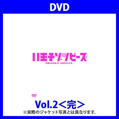ドラマ「八王子ゾンビーズ」Vol.2<完>(DVD)