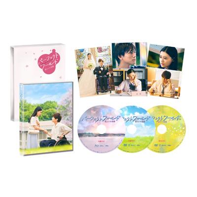 [初回限定生産] パーフェクトワールド 君といる奇跡【豪華版】(本編Blu-ray+本編DVD+特典DVD)