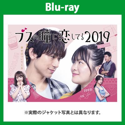 ブスの瞳に恋してる2019 The Voice(Blu-ray)